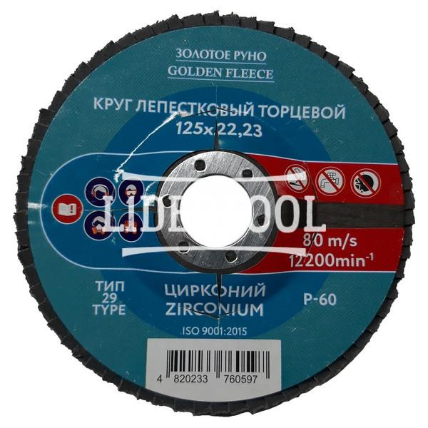 Круг лепестково торцевой Golden Fleece Circonium Type 29 D125x22 P60, цена – 35.00 грн, фото №1