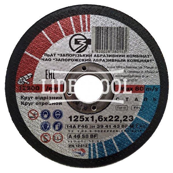Круг отрезной ЗАК 14А 125x1,6x22,23, цена – 9.67 грн, фото №1
