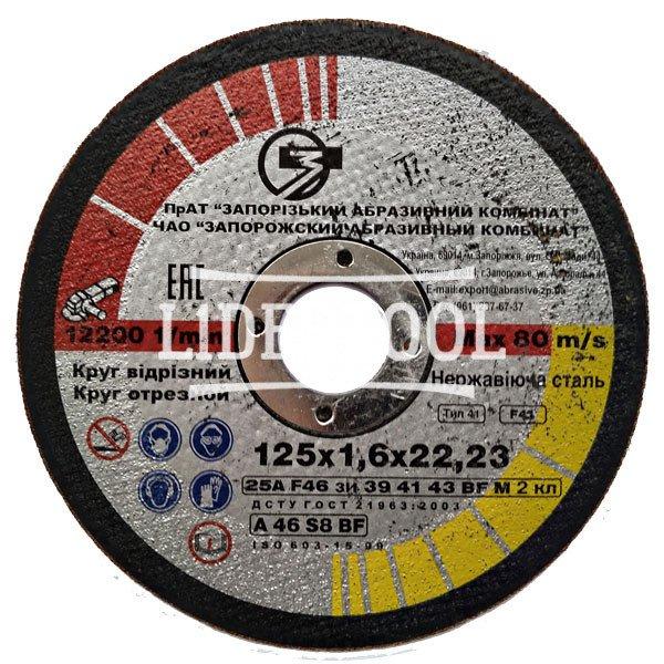 Круг отрезной ЗАК 25А 125x1,6x22,23 INOX, цена – 15.50 грн, фото №1