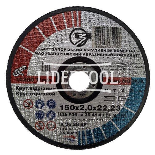 Круг отрезной ЗАК 14А 150x2,0x22,23, цена – 14.10 грн, фото №1