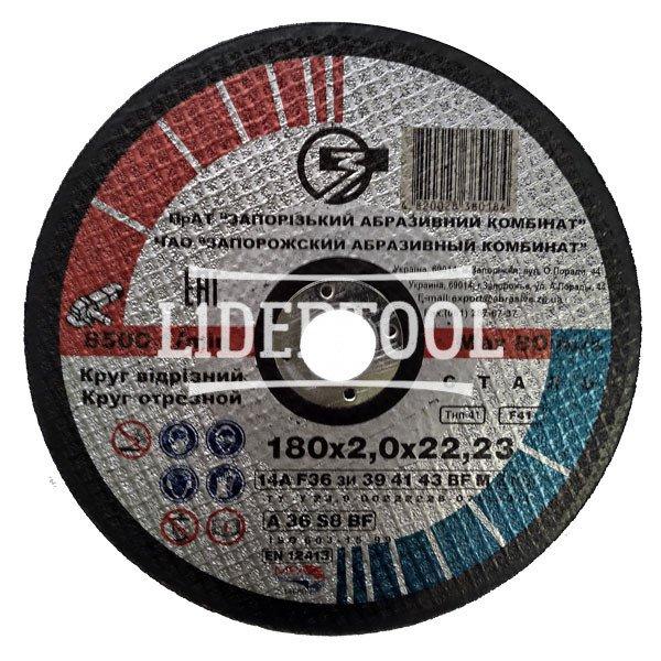 Круг отрезной ЗАК 14А 180x2,0x22,23, цена – 17.67 грн, фото №1