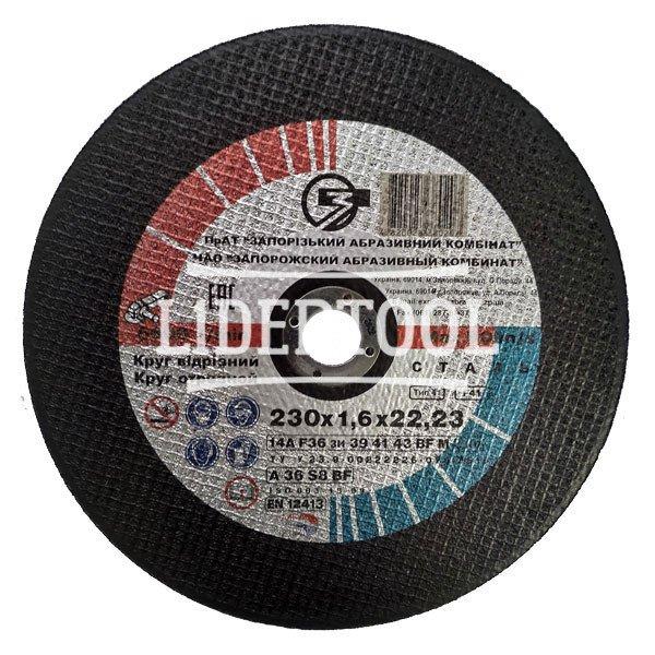 Круг отрезной ЗАК 14А 230x1,6x22,23, цена – 22.10 грн, фото №1