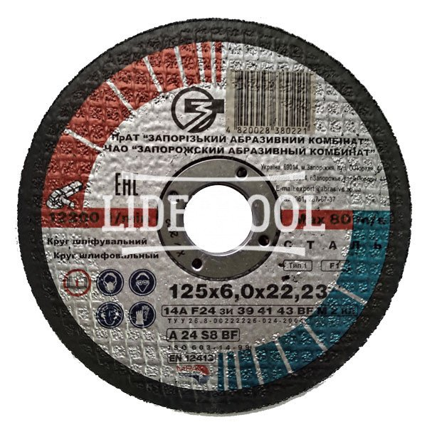 Круг зачистной армированный 14А 125x6,0x22,23, цена – 20.82 грн, фото №1
