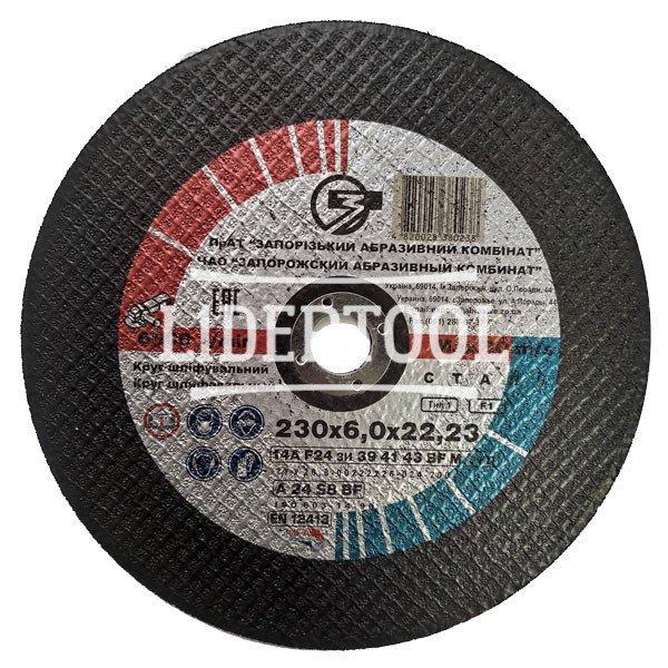 Круг зачистной армированный 14А 230x6,0x22,23, цена – 52.16 грн, фото №1